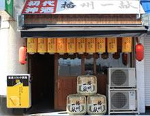 姫路スタンド酒場