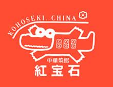 中華料理 紅宝石