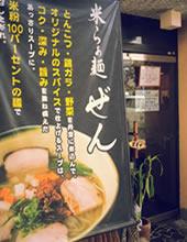 米らぁ麺 ぜん