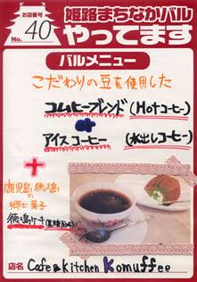 coffee and kitchen komuffee