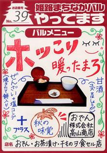 おでん・お茶漬け・干物ヲ食セル店