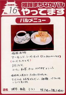 喫茶・軽食 ミラノ