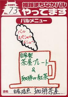自家焙煎 珈琲茶屋