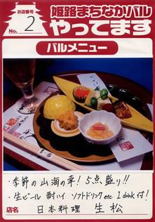 日本料理 生松