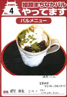 喫茶・軽食ミラノ