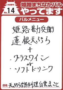 天ぷら季節料理白雲まこと