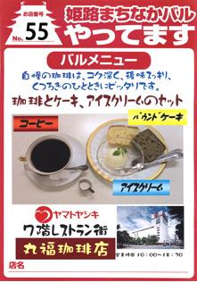丸福珈琲店 姫路店