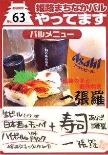 姫路穴子と創作和食 一張羅