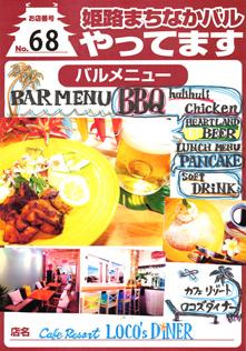 カフェリゾートロコズダイナー Cafe Resort LOCO'sDiNER