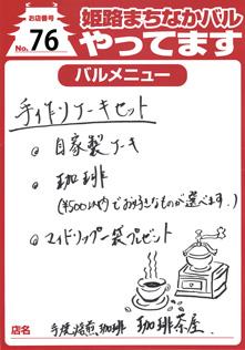 手焼焙煎珈琲 珈琲茶屋