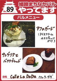 カフェ・ラ・ダダ Cafe LA DaDa