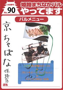 京ちゃばな 姫路店