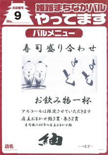 紬(つむぎ)