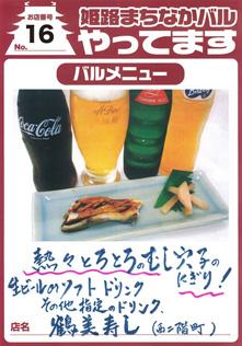 鶴美寿司(西二階町)