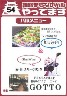 UCCカフェメルカード ヤマトヤシキ姫路店