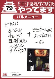 五衛ん屋 姫路駅前店