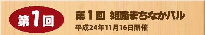 第1回 姫路まちなかバル