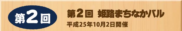 第2回 姫路まちなかバル