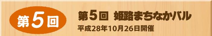 第5回 姫路まちなかバル