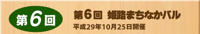 第6回 姫路まちなかバル