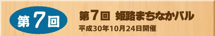 第7回 姫路まちなかバル