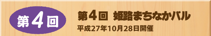第4回 姫路まちなかバル