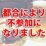 menu2018_058_non