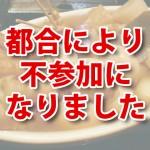 menu2018_097_non