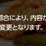 menu2019-45_2
